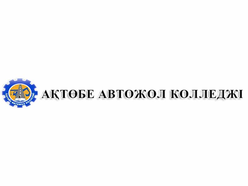 Актюбинский автодорожный колледж
