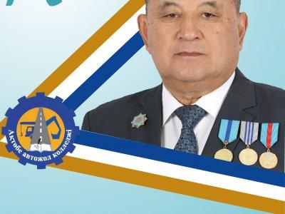 Утемуратов Акимжан Мустаевич
